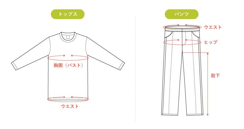 ファッションサイズ表